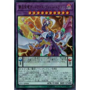 覇王紫竜オッドアイズ・ヴェノム・ドラゴン 【UR】_|skip-y