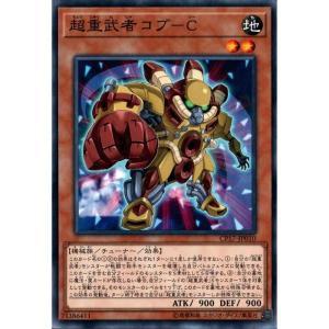 超重武者コブ−C 【N】_|skip-y