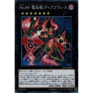 No.89 電脳獣ディアブロシス 【CL】_|skip-y