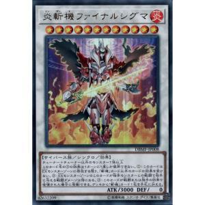 炎斬機ファイナルシグマ 【UR】_|skip-y