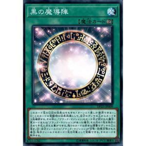 黒の魔導陣 【N】_ skip-y