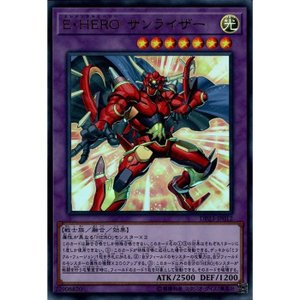 E・HERO サンライザー 【UR】_ skip-y