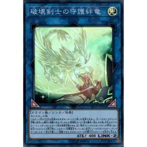 破壊剣士の守護絆竜 【SR】_|skip-y