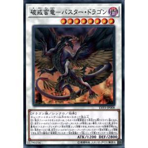 破戒蛮竜−バスター・ドラゴン 【N】_|skip-y