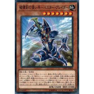 破壊剣の使い手−バスター・ブレイダー 【N】_|skip-y