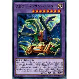 ABC−ドラゴン・バスター 【N】_|skip-y