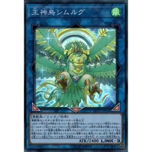 王神鳥シムルグ 【SR】_|skip-y