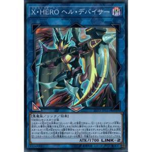 X・HERO ヘル・デバイサー 【SR】_|skip-y