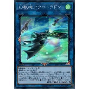 幻獣機アウローラドン 【SR】_|skip-y