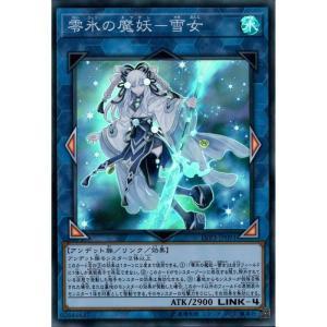 零氷の魔妖−雪女 【SR】_|skip-y