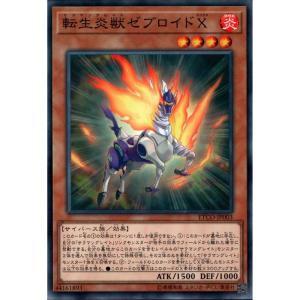 転生炎獣ゼブロイドX 【N】_|skip-y