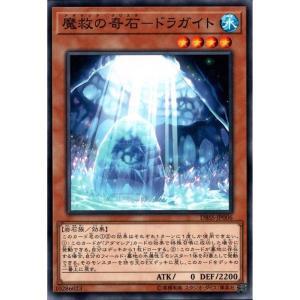魔救の奇石−ドラガイト 【N】_|skip-y