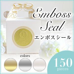エンボスシール【150枚】|skipdesign