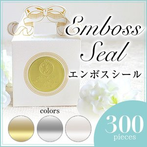 エンボスシール【300枚】|skipdesign