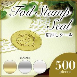 箔押しシール【500枚】|skipdesign