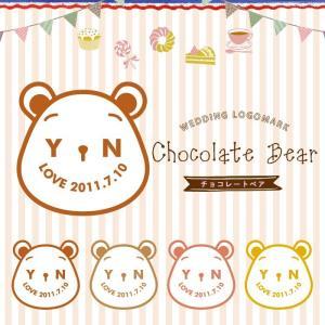 チョコレートベア|skipdesign