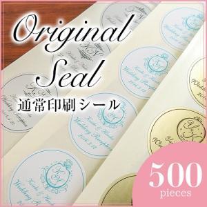 オリジナルシール【500枚】|skipdesign