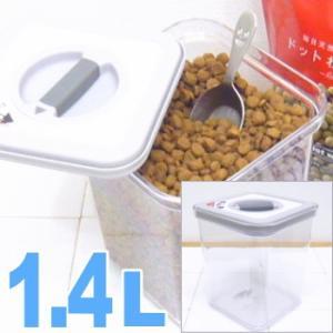 密封 保存 ロックコンテナ 1.4L / チワワ 犬 フードストッカー フードコンテナ 保存容器