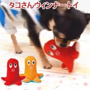 タコさんウィンナー トイ │ 犬 おもちゃ ぬいぐるみ 噛む チワワ 小型犬 ペット skipdog010420