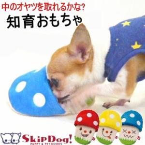 知育トイ きのこスリッパ (チワワ 小型犬 おもちゃ トイ)
