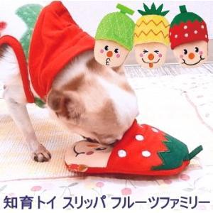 知育玩具 フルーツファミリー スリッパ │ 犬 おもちゃ ぬいぐるみ 噛む チワワ 小型犬 ペット skipdog010420