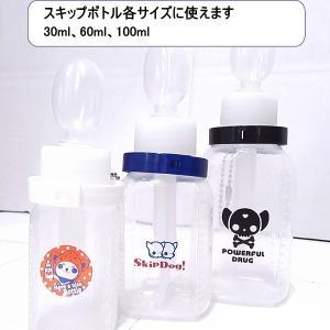 スキップ ボトル ホルダー │ チワワ 小型犬 skipdog ペットボトルホルダー 給水 給水器 給水ボトル 水飲み器 ウォターボトル 犬 散歩 水分補給|skipdog010420|06