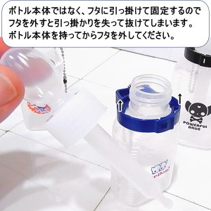 スキップ ボトル ホルダー │ チワワ 小型犬 skipdog ペットボトルホルダー 給水 給水器 給水ボトル 水飲み器 ウォターボトル 犬 散歩 水分補給|skipdog010420|07