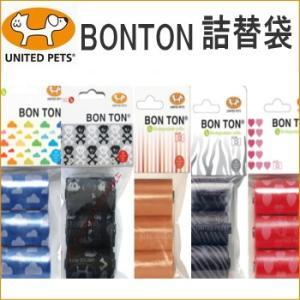 ボントン 詰替袋 BONTON (チワワ 小型犬 お散歩 うんち袋 マナー パック 犬用品 犬 ペット) skipdog010420