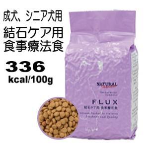 【チワワ フード】ナチュラルハーベスト 結石ケア用フラックス 1袋(1.47kg)(ドッグフード 成犬 シニア犬 療法食)