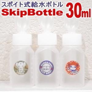 スキップボトル30ml / 犬 チワワ お散歩 水飲み 給水 ボトル 水筒|skipdog010420