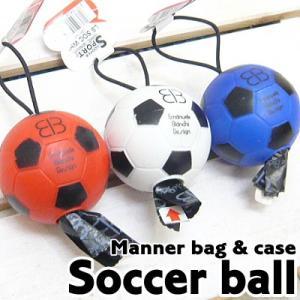 ルーパー サッカーボール マナーケース (チワワ 小型犬 お散歩 うんち袋 マナーパック サッカー) skipdog010420