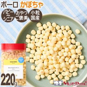DOGTREE カルシウムボーロ ミニ かぼちゃ 220gボトル (チワワ 小型犬 ボーロ おやつ 国産)|skipdog010420
