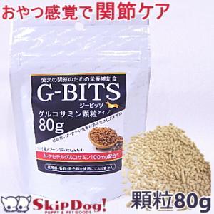 G-BITS ジービッツ グルコサミン 顆粒 80g (チワワ 小型犬 膝 犬用 サプリメント 膝蓋骨脱臼  関節ケア)|skipdog010420