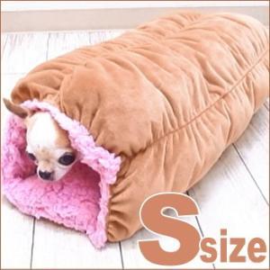 もぐ眠るベッド Sサイズ (チワワ ドーム ベッド 小型犬 フリース カドラー)