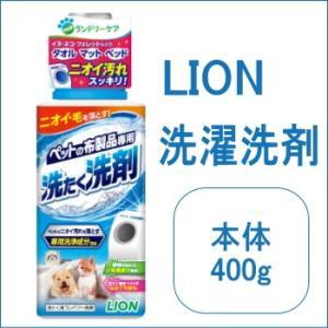 ライオン ペットの布製品専用洗たく洗剤 本体400g / チ...