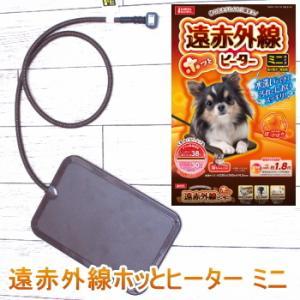 チワワ 小型犬 ヒーター 暖房 ホット 暖か 温か