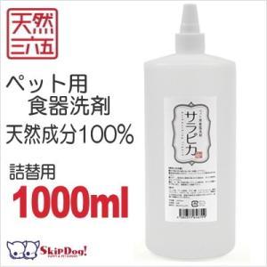 天然三六五 サラピカ  詰め替え 1000ml  (食器洗剤 フードボウル ペット用)|skipdog010420