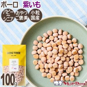 DOGTREEナチュラルボーロミニ 紫いも 100gパック【国産 無添加 チワワ 小型犬 犬用 小粒 ボーロ】|skipdog010420