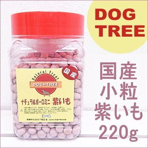 DOGTREEナチュラルボーロミニ 紫いも 220gボトル【国産 無添加 チワワ 小型犬 犬用 小粒 ボーロ】|skipdog010420