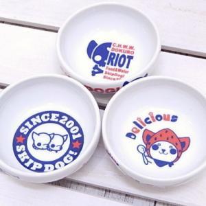 SkipDog! プチフードボウル (チワワ/小型犬/フード食器/犬用食器/犬用フードボウル/フードボール/餌入れ)|skipdog010420