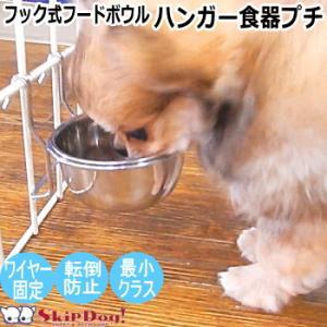 フック式フードボウル プチ (チワワ 小型犬 ハンガー フード皿 ステンレス)|skipdog010420