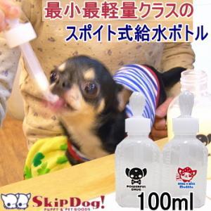 スキップボトル100ml (チワワ 小型犬 散歩 給水ボトル 水飲)|skipdog010420