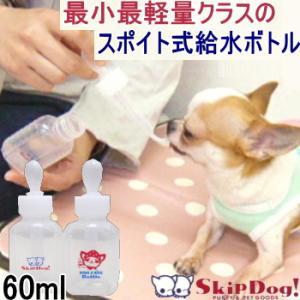 スキップボトル60ml (チワワ 小型犬 散歩 給水ボトル 水飲)