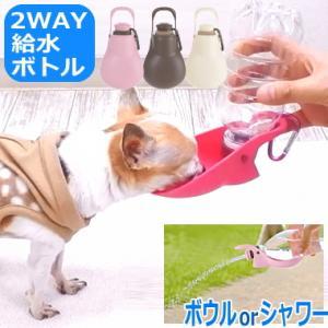 お散歩ボトル ハンディシャワー / チワワ 小型犬 水飲み ボトル 飲水 マナー 給水ボトル