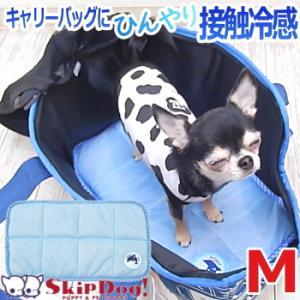 キャリーバッグ用冷えひえマット Mサイズ (犬 ペット ひんやり 冷却 涼しい 快適 冷たい マット)