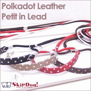 SkipDog! ポルカドットプチインリード (チワワ 小型犬 首輪 リード 一体型)