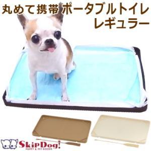 チワワ 小型犬 ポータブルトイレ