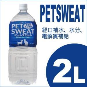 ポカリスエットでお馴染みの大塚グループ企業からの発売、ワンちゃん用ポカリスエットとも言える『ペットス...