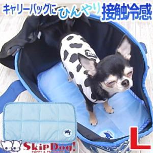 キャリーバッグ用冷えひえマット Lサイズ / 犬 ひんやり クール