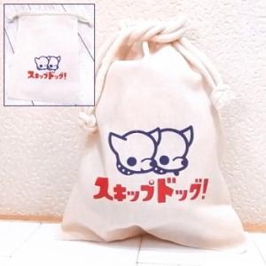 SkipDog! スキップドッグ!の巾着袋 (チワワ 小型犬 雑貨 ポーチ 小物入れ)|skipdog010420